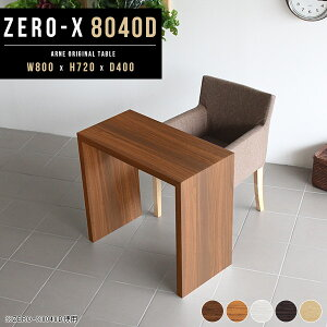カフェテーブル おしゃれ 北欧 サイドテーブル 幅80センチ ダイニングテーブル ソファに合う デスク 机 約高さ70cm 作業台 1人用 コの字テーブル 食卓テーブル ホワイト リビング PCデスク オ