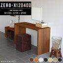 ダイニングテーブル 幅120 2人 コの字テーブル 120 食卓テーブル 北欧 奥行40cm スリム 2人用 リビングテーブル 食事 …