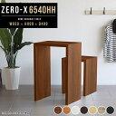 ハイテーブル 60cm 60 テーブル コの字 カウンターデスク ミニテーブル 薄型 カウンターテーブル キッチン 白 ディス…