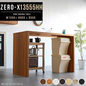 カウンターテーブル ハイテーブル テーブル 白 間仕切り ハイタイプ キッチンカウンター カウンターデスク 2人 おしゃれ ダストボックス収納 レンジ台 高さ90cm 調理台 バーカウンターテーブ