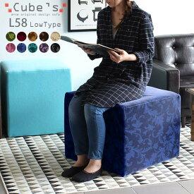 ロースツール チェアー ローチェア 椅子 ベンチチェア ベンチソファー いす おしゃれ 背もたれ無し スツール ツールチェア キッズ レトロ ローソファ ベンチ ソファー 1人掛け 背もたれなし キッズ キッズスペース ひっかき強い ベロア アンティーク 柄 Cube'sL58