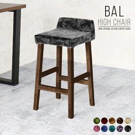 カウンターチェア おしゃれ ハイスツール 木製 キッチンチェア アンティーク ハイチェア バーチェア バーカウンターチェア カウンタースツール ハイタイプ キッチン ひっかき強い スツール 椅子 インテリア 北欧 台所 ダイニングチェア 作業椅子 ダイニングチェアー バー