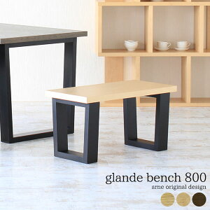 ベンチ ダイニングベンチ チェア 木製椅子 木製 おしゃれ 2人掛け サイドテーブル オフィス 室内 ダイニングチェア モダン スツール 背もたれ無し 小さいベンチ ワイド プランタースタンド