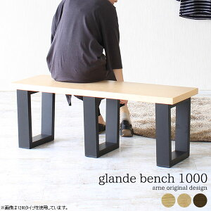 ダイニングベンチ チェアベンチ 屋内 ベンチチェアー 木製 2人掛け 椅子 ダイニングチェア ベンチ 幅100cm ワイドベンチ 室内 北欧 おしゃれ テーブルに合う 日本製 パブリックチェア 食事 二