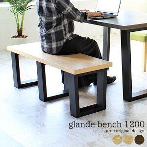 スツール ダイニングチェア ダイニングベンチ 2人掛け 木製 120cm ワイドベンチ ベンチチェア 待合室 2人用 ベンチスツール 椅子 食事 ベンチ リビング おしゃれ プランタースタンド 室内 ダイ