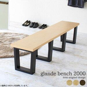 パブリックベンチ ダイニングチェア ベンチ ダイニングベンチ オフィス 木製 長椅子 シンプル 店舗 イス 日本製 室内 おしゃれ ダイニングテーブルに合うベンチ 4人掛け スツールベンチ 北