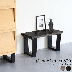 チェア ダイニングベンチ ダイニングチェア ブラック 木製 ベンチ オフィス 室内 ベンチチェア ワイド 待合椅子 椅子 パブリックベンチ おしゃれ 小さいベンチ 屋内 幅80cm 観葉植物置き台 2