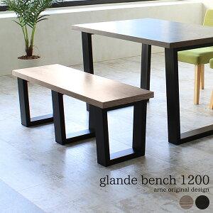 ダイニングベンチ 120cm 椅子 ベンチ 木製 ダイニングチェア 北欧 ダイニング用 ベンチスツール 日本製 おしゃれ 幅120cm 待合室 3人掛け 食卓椅子 室内 屋内 ワイドベンチ 背もたれなし テーブ