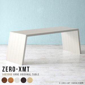 ダイニングテーブル 低め 高さ60cm スリム 食卓テーブル 薄型 リビングテーブル 低めのダイニングテーブル センターテーブル デスク 作業台 テーブル 大きめ 北欧 ソファテーブル スリムテー