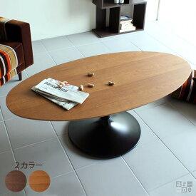 ダイニングテーブル 低め 丸テーブル 1200 ラウンド 一本脚 カフェテーブル リビングテーブル 丸 約高さ60cm 北欧 丸型 ラウンドテーブル パソコンデスク ウォールナット ミッドセンチュリー 1本脚 おしゃれ モダン 円形 木製 カフェ テーブル レトロ 楕円 机 約幅120cm