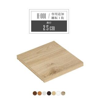 【H-001専用棚板1枚のみ】可動棚棚板移動棚H-001D25用木目