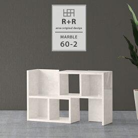 オープンラック ラック 本棚 ディスプレイラック おしゃれ 日本製 マガジンラック パーテーションラック ディスプレイ オープンシェルフ 鏡面 完成品 オフィス L字 伸縮ラック A4 飾り棚 伸縮棚 書類 伸長式 間仕切り 組立不要 リビング収納 スライド 2段 marble_R+R 60-2