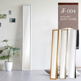 スタンドミラー 鏡 おしゃれ 壁掛けミラー 姿見 全身鏡 全身ミラー 全身 日本製 スタンド 壁掛け ロココ調 ウォールミラー 全身かがみ アンティーク ミラー レトロ 白 スリム ホワイト 玄関 インテリア 壁かけミラー モノトーン 大きい スリムミラー 幅27cm 高さ188cm