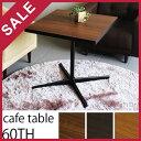 【アウトレット 20%OFF】カフェテーブル 一本脚 60 低め 60cm 1本脚 正方形 おしゃれ カフェ テーブル カフェ風 ダイニング アンティーク 木製 ダイニングテーブル 一人用 リビング