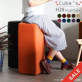 スツールチェア 椅子 ハイチェア 北欧 ハイスツール カウンターチェア カウンタースツール キッズチェア おしゃれ 四角 シンプル 腰掛け インテリア いす キューブスツール イス チェア 背もたれなし椅子 玄関 キューブ 一人用 家具 クッション スツール チェアー 背なし