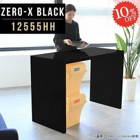 パソコンデスク ブラック 鏡面 黒 スタンディングデスク ハイタイプ パソコン バーカウンター 机 スタンディングテーブル テーブル 事務机 PCテーブル モダン 高さ90cm おしゃれ パソコンテーブル 事務デスク PCデスク オフィス モノトーン 日本製 幅125cm 奥行55cm 12555HH