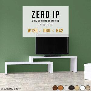テレビ台 ローボード コーナー ローデスク パソコン 40インチ 42型 43型 42インチ 32インチ 伸縮 TV台 120cm 150cm 回転 170cm 200cm 収納 白 ホワイト 北欧 木目 サイドテーブル 木製 約幅120 コンパクト