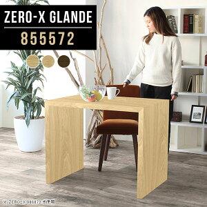 ダイニング テーブル ダイニングテーブル 木目 食卓テーブル 作業台 木製 単品 デスク カフェテーブル モダン ダイニングテーブルのみ 机 パソコンテーブル コの字テーブル シンプル 日本製