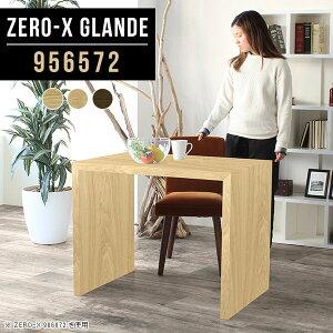 食卓テーブル ダイニングテーブル ダイニング テーブル 北欧 パソコンテーブル 単品 デスク 作業台 カフェテーブル シンプル コの字テーブル おしゃれ 机 PCデスク 木製 日本製 パソコンデス