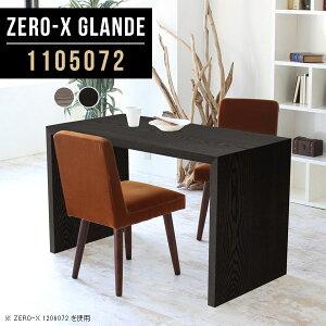 食卓テーブル 2人掛け ダイニングテーブル 110センチ ダイニング テーブル コの字テーブル PCデスク ソファダイニングテーブル グレー ブラック 作業台 パソコンテーブル 木目 黒 シンプル ソ