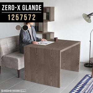 ダイニングテーブル 2人用 ダイニング テーブル コの字 食卓テーブル 作業台 ソファダイニングテーブル グレー ブラック デスク カフェテーブル 木製 おしゃれ 黒 パソコンテーブル モダン