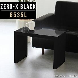 サイドテーブル ソファ ベッド ソファテーブル ベッドサイドテーブル おしゃれ ナイトテーブル 鏡面 ブラック コの字 黒 ベッドサイドラック ベッドサイド 収納 サイドデスク センターテーブル ローテーブル メラミン 日本製 幅65cm 奥行35cm 高さ42cm ZERO-X 6535L black