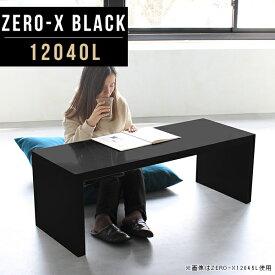ローテーブル センターテーブル ソファーテーブル コンソールテーブル カフェテーブル オフィステーブル ネイルテーブル 机 おしゃれ 鏡面 黒 応接 会議 ブラック おしゃれ インテリア 高さ42cm ローデスク ナイトテーブル 寝室 リビング 店舗 男前 Zero-X 12040L black