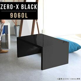 サイドテーブル ソファ ベッド ソファテーブル ベッドサイドテーブル コの字 おしゃれ ナイトテーブル 鏡面 ブラック 黒 ベッドサイドラック ベッドサイド 収納 サイドデスク センターテーブル ローテーブル メラミン 日本製 幅90cm 奥行60cm 高さ42cm ZERO-X 9060L black