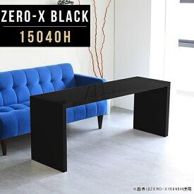 コンソール テーブル 大きい 大きめ 鏡面 黒 ブラック シンプル モダン モノトーン コンソールテーブル コンソールデスク サイドボード キャビネット フリーボード リビングボード フリーテーブル 長机 長テーブル 日本製 幅150cm 奥行40cm 高さ60cm ZERO-X 15040H black