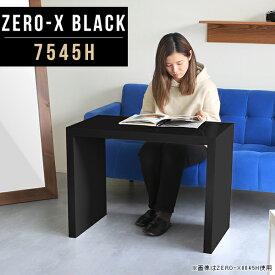サイドテーブル パソコン ナイトテーブル 黒 ブラック ベッド ソファ ソファー コの字 ベッドサイドテーブル おしゃれ 北欧 サイドラック ソファーサイドテーブル デスク ラック 鏡面 フリーテーブル マルチテーブル 日本製 幅75cm 奥行45cm 高さ60cm ZERO-X 7545H black