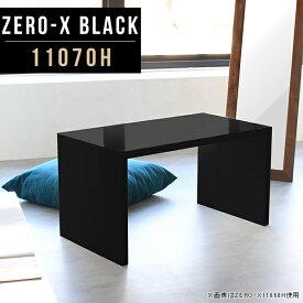 コンソールテーブル コンソールデスク コンソール 玄関 電話台 デスク 鏡面 ラック テーブル おしゃれ 黒 ブラック オフィス カフェテーブル 荷物置き 荷物置き台 かばん置き カバン置き カフェ ショップ 飾り棚 特注 日本製 幅110cm 奥行70cm 高さ60cm ZERO-X 11070H black