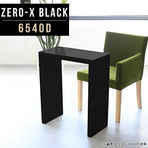 カフェテーブル センターテーブル 高さ72cm 鏡面 リビングテーブル おしゃれ ハイテーブル ダイニングテーブル ネイルテーブル 事務机 作業台 幅65cm コの字テーブル インテリア 黒 オフィス