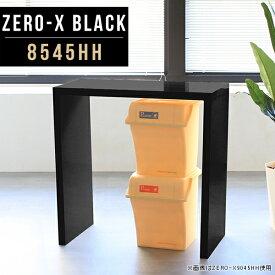 シンプルデスク スタンディングデスク ハイデスク 幅85cm 鏡面 ブラック 黒 PCデスク ハイタイプ おしゃれ 会議用 パソコンデスク ワークデスク オフィスデスク 高さ90cm 書斎デスク バーカウンター スタンディング 奥行45cm カウンターテーブル ハイテーブル コの字 8545HH
