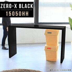 カウンターテーブル 150cm 高さ90cm カウンターキッチン ブラック 黒 ハイカウンター 鏡面 コンソールテーブル 150 玄関 ハイテーブル テーブル ハイ シンプルデスク 幅150 ロング コンソール デスク 大理石 柄 おしゃれ オーダー 幅150cm 奥行50cm ZERO-X 15050hh BLACK
