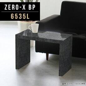 小さいテーブル おしゃれ ブラック ローテーブル 大理石 コーヒーテーブル 大理石調 サイドテーブル 低い ナイトテーブル 小さめ ベッドサイドテーブル コンパクト コの字テーブル コの字 ソファーサイドテーブル 北欧 オーダー 幅65cm 奥行35cm 高さ42cm ZERO-X 6535L BP