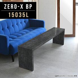 コンソールテーブル テーブル ローデスク センターテーブル ローテーブル ちゃぶ台 リビングテーブル ロータイプ おしゃれ 鏡面 コの字 新生活 ノートパソコンデスク ディスプレイ ロビー 大人数 オフィス 応接 カフェテーブル 作業台 ブラック 大理石模様 Zero-X 15035L BP