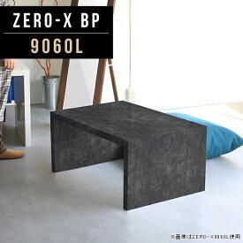 ナイトテーブル 90センチ モダン ローテーブル ブラック 大理石 大理石調 小さいテーブル おしゃれ サイドテーブル 低い 小さめ ベッドサイドテーブル コンパクト 約高さ45cm コの字 ソファーサイドテーブル オーダーテーブル 幅90cm 奥行60cm 高さ42cm ZERO-X 9060L BP