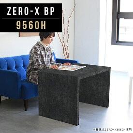 パソコンデスク 省スペース 黒 パソコンテーブル パソコン台 コンパクト パソコンラック pcデスク おしゃれ ブラック デスク pcラック 作業机 鏡面 オフィスデスク 大理石調 テーブル パソコン ラック リビングデスク アンティーク 日本製 幅95cm 奥行60cm 高さ60cm 9560H