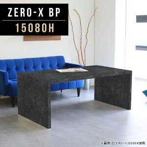 ダイニングテーブル デスク ソファテーブル テーブル 低め 幅150cm 奥行80cm 高さ60cm 作業台 4人 カフェ 作業机 四人 おしゃれ 4人掛け モデルルーム 低めのダイニングテーブル コの字 家具 鏡面