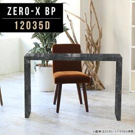 コンソールデスク 幅120cm コンソールテーブル ダイニングテーブル 鏡面 コの字テーブル ネイルデスク インテリア 棚 飾り棚 ラック カフェテーブル おしゃれ リビングテーブル 2人掛け 学習デスク オフィステーブル 応接室 ディスプレイ オフィス 店舗 Zero-X 12035D BP