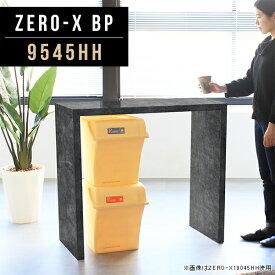 パソコンデスク 省スペース スリム ハイタイプ スタンディングデスク パソコン 机 コの字 スタンディングテーブル ブラック 鏡面仕上げ 黒 鏡面 事務机 ハイテーブル 平机 アンティーク オフィスデスク 事務デスク オフィステーブル 日本製 幅95cm 奥行45cm 高さ90cm 9545HH