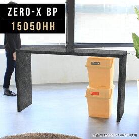 カウンターテーブル 150cm ハイカウンター 高さ90cm 150 ハイデスク コンソールテーブル コンソールデスク 幅150 ロング コンソール ブラック テーブル 鏡面 黒 アンティーク デスク 作業台 スタンディングデスク スタンディングテーブル 幅150cm 奥行50cm ZERO-X 15050HH BP