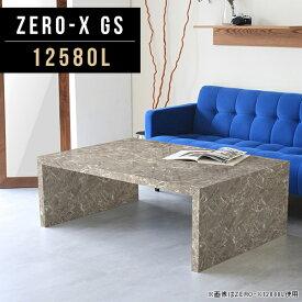 コンソールテーブル ローテーブル センターテーブル ソファーテーブル おしゃれ 家具 モデルルーム 鏡面加工 オフィス 新生活 会議 業務用 一人暮らし サイズオーダー シンプル メラミンテーブル 応接テーブル コの字テーブル 幅125cm 奥行80cm 高さ42cm ZERO-X 12580L GS