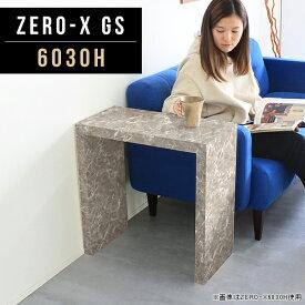 サイドテーブル スリムテーブル スリム ベッドサイドテーブル ミニテーブル ミニ 小型 コンパクト おしゃれ ソファサイド テーブル 鏡面 大理石 大理石風 アンティーク デスク ベッド ソファサイドテーブル カフェテーブル 日本製 幅60cm 奥行30cm 高さ60cm ZERO-X 6030H GS