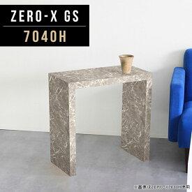 サイドテーブル ナイトテーブル スリム ソファサイド テーブル ベッドサイドテーブル おしゃれ 鏡面 大理石 大理石風 アンティーク デスク 机 ベッド サイドデスク ソファサイドテーブル スリムテーブル ソファテーブル 日本製 幅70cm 奥行40cm 高さ60cm ZERO-X 7040H GS