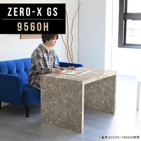 コンソールテーブル カウンター キャビネット 鏡面 コの字 テーブル コンソールデスク おしゃれ グレー 高級感 リビングテーブル コンソール 大理石柄 パソコンデスク ソファテーブル 高め 長方形 カフェ サイズオーダー 幅95cm 奥行60cm 高さ60cm ZERO-X 9560H GS