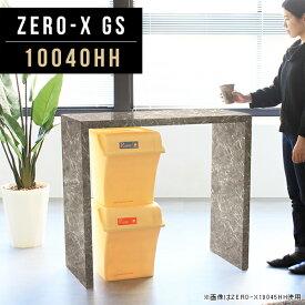 コンソールデスク コンソールテーブル スリム テーブル コンソール 100cm ハイテーブル 高さ90cm 奥行40 収納 グレー 鏡面 玄関 キャビネット デスク 受付 大理石 柄 おしゃれ オフィス ディスプレイラック 書斎机 オーダーテーブル 幅100cm 奥行40cm ZERO-X 10040HH GS