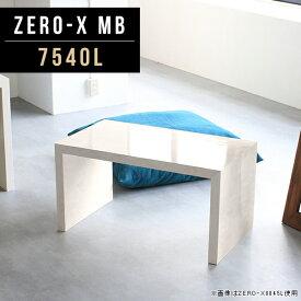 サイドテーブル センターテーブル ローテーブル コンパクト メラミン 日本製 鏡面 ホテル 和室 おしゃれ インテリア 家具 モデルルーム コの字 鏡台 ドレッサー 多目的ラック 一段棚 店舗什器 一段シェルフ 白 ホワイト シンプル 幅75cm 奥行40cm 高さ42cm ZERO-X 7540L MB