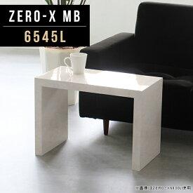 コンソールテーブル キャビネット ローテーブル 小さい ナチュラル ディスプレイ 棚 コンソール 収納棚 おしゃれ コンソールデスク 大理石調 花台 玄関 鏡面 オーダーテーブル 長方形 小さめ ローデスク 北欧 デスク モデルルーム 幅65cm 奥行45cm 高さ42cm ZERO-X 6545L MB