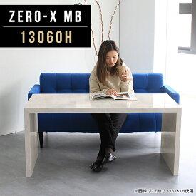 キャビネット 北欧 ディスプレイ 什器 収納 バーテーブル テーブル コの字 大理石柄 ラック 鏡面 収納家具 棚 おしゃれ サイドボード カウンターテーブル オーダー ハイテーブル 長方形 カフェ カウンター デスク シンプル 幅130cm 奥行60cm 高さ60cm ZERO-X 13060H MB